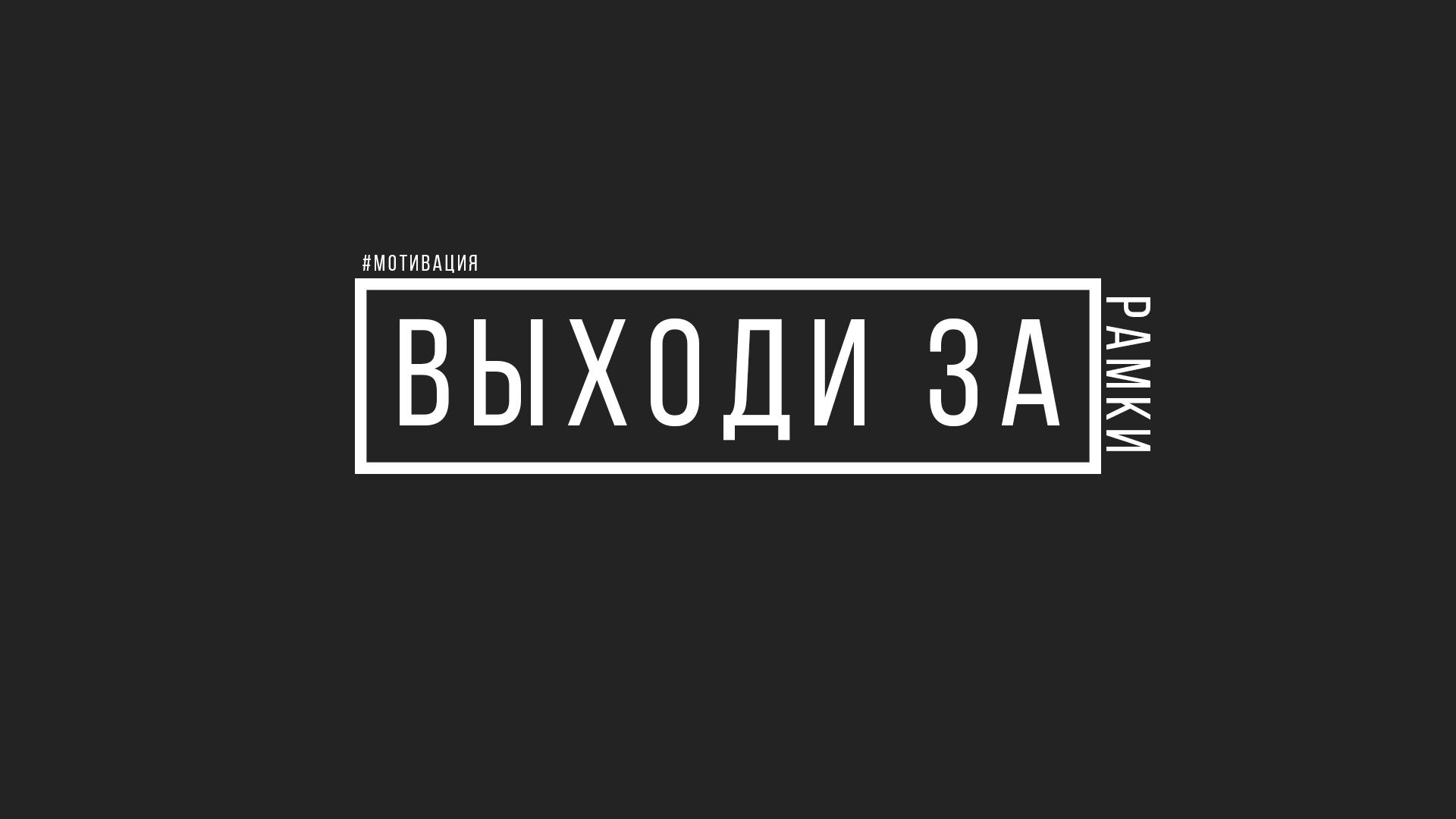обои на рабочий стол с надписями на русском языке № 130921 бесплатно