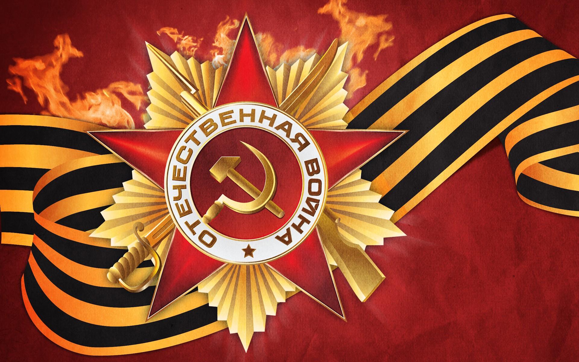 постеры для дня победы сегодня усадьбы
