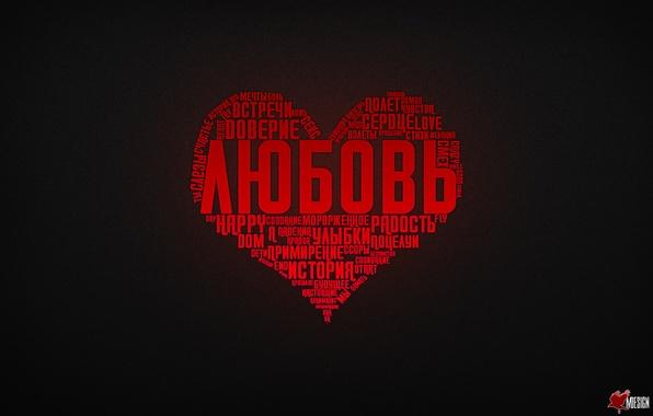 Картинка сердце, Любовь, типографика