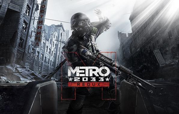 Metro 2033 оружие будущего - 3fb2