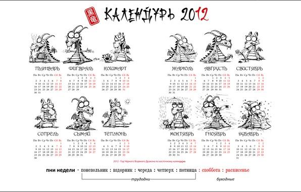 Картинка дракон, новый год, календарь, календурь 2012