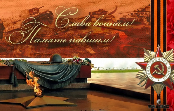 Картинка память, памятник, лента, орден, поздравление, вечный огонь, World of Tanks, День Победы, Отечественной войны