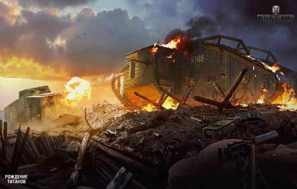 Картинка Танки, WoT, Мир танков, World of Tanks, Рождение Титанов