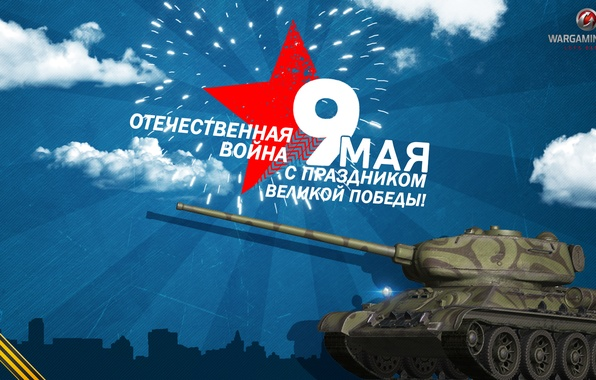 Картинка праздник, флаг, день победы, танк, USSR, СССР, танки, 9 мая, WoT, Мир танков, tank, World …
