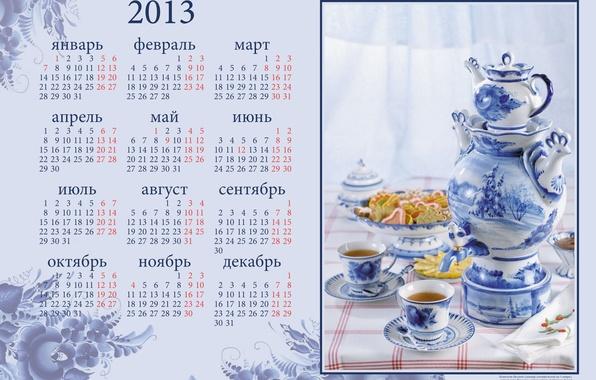 Картинка чай, печенье, самовар, календарь, 2013, гжель