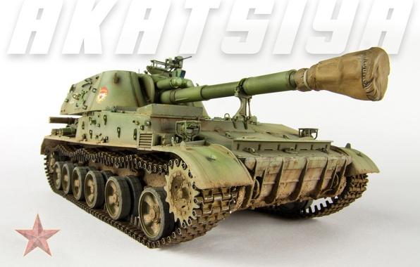 Картинка модель, игрушка, самоходная, советская, гаубица, 152-мм, дивизионная, «Акация», 2С3