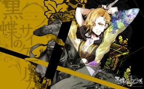 Картинка оружие, арт, парень, Black Butterfly