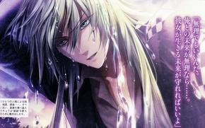 Картинка взгляд, капли, мокрый, иероглифы, голубые глаза, длинные волосы, amnesia, ukyo, by mai hanamura