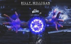 Картинка музыка, рэп, стим, единственный нормальный хэллоуин, енх, billy milligan, st1m, билли миллиган