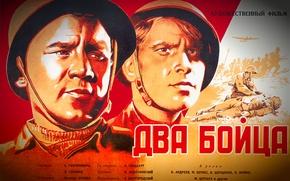 Картинка СССР, 1943 год, Марк Бернес, Борис Андреев, Два бойца, фильмы приближающие Победу