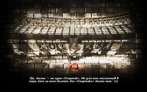 Картинка поле, белый, красный, футбол, Москва, цитата, красно-белый, трибуны, зрители, матч, Спартак, перфоманс, наш город - …
