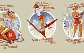 Картинка зимние, юмор, виды, спорта