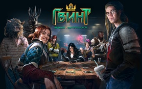 Картинка ведьмак, witcher, карточная игра, CD Projekt RED, Gwent, Гвинт, card game, Gwent: The Witcher Card ...