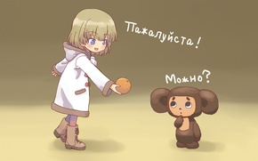Обои апельсин, аниме, девочка, чебурашка, art, 砂漠地帯