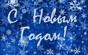Картинка синий, буквы, фон, праздник, голубой, новый год, слова, happy new year, поздравление, с новым годом