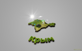 Картинка остров, карта, крым, мирок