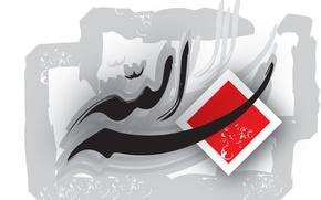Картинка islam, allah, bismillah
