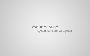 Картинка Минимализм, Фон, Надпись, Слова, Текст, Лучше, Меньше