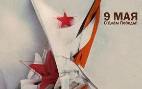 Картинка звезда, 9мая, Флаги