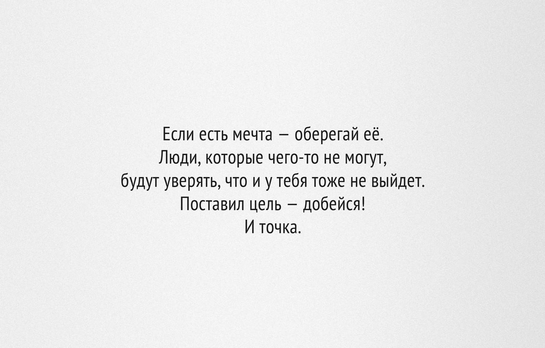 Фото обои текст, фон, минимализм, мотивация