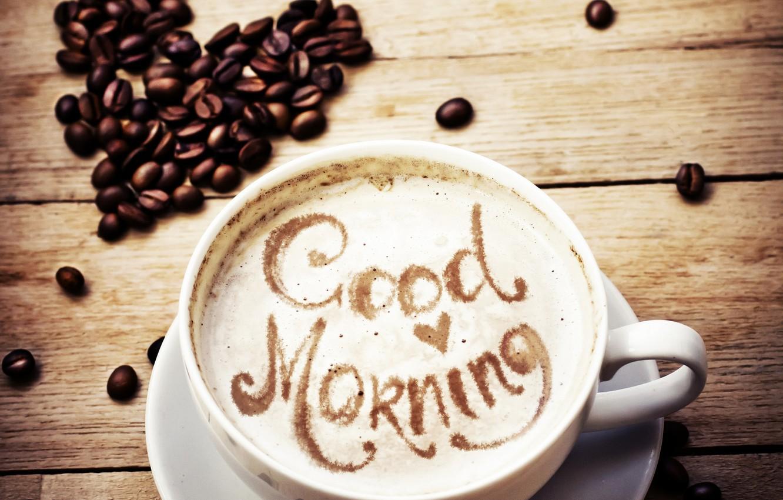 Фото обои надпись, капучино, пенка, кофейное сердце