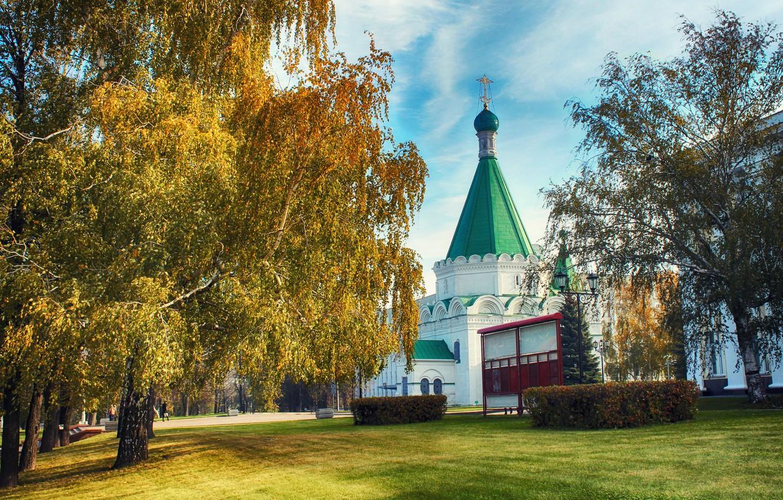 Фото обои осень, церковь, храм, береза, Кремль, золотая осень, Нижний Новгород, НиНо, Нижний