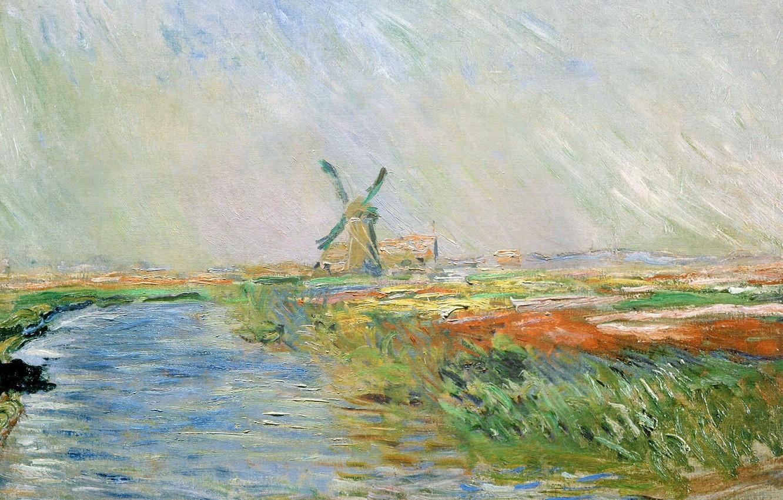 Фото обои пейзаж, река, картина, канал, Клод Моне, ветряная мельница, Поле Тюльпанов в Голландии