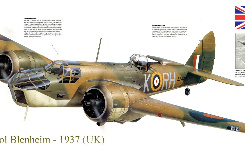 Обои 1937, скоростной, Bristol blenheim, бомбардировщик, лёгкий. Авиация foto 6