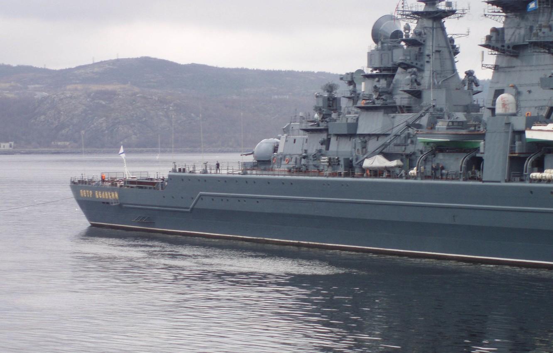 Фото обои корабль, флот, Россия, боевой, крейсер, атомный, Пётр Великий, завидуйте