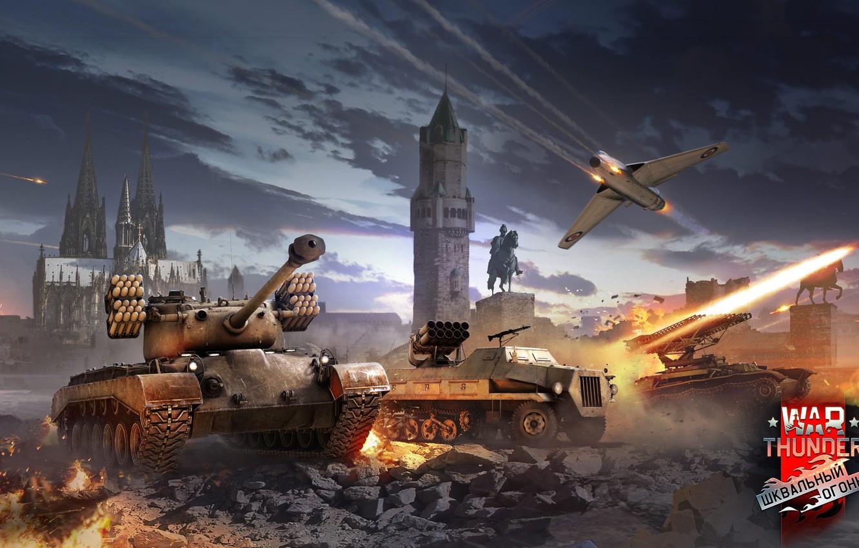 Фото обои закат, тучи, самолет, огонь, конь, дым, ракеты, памятник, пулемет, броня, рсзо, war thunder, M26-T99, шквальный …