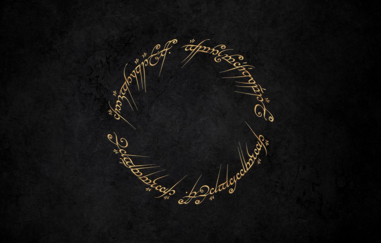 Фото обои надписи, стена, круг, властелин колец, заклинание