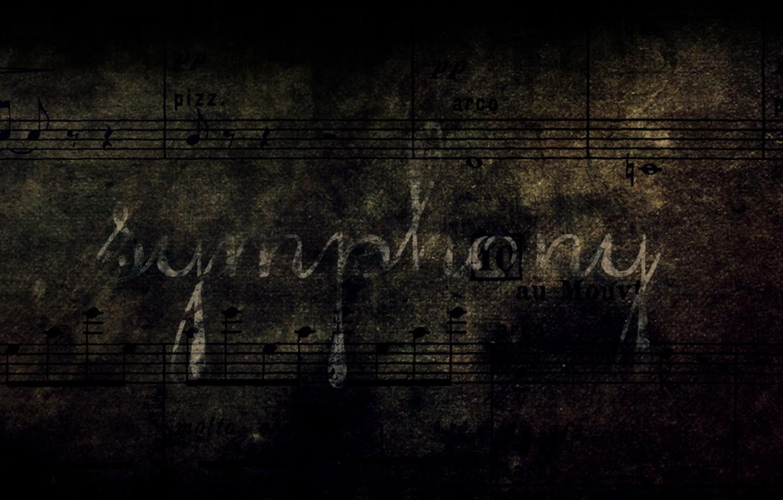 Фото обои ноты, симфония