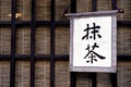 Картинка Кинки, япония, табличка, иероглифы