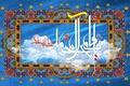 Картинка islam, iran, imam mahdi, blue, art